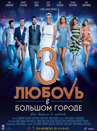 Любовь в большом городе 3 полный фильм 2014