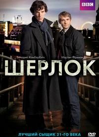 Шерлок 3 сезон 1 серия Первый канал