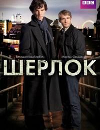 Шерлок 3 сезон 2 серия (Первый канал)