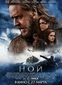 Ной 2014 полный фильм