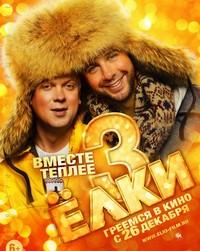 Ёлки 3 полный фильм 2014
